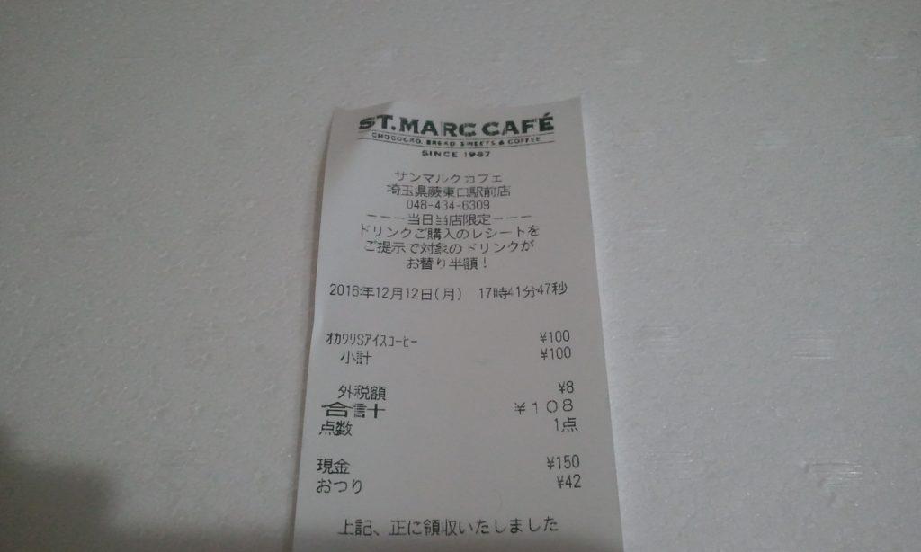 サンマルクカフェお替り半額