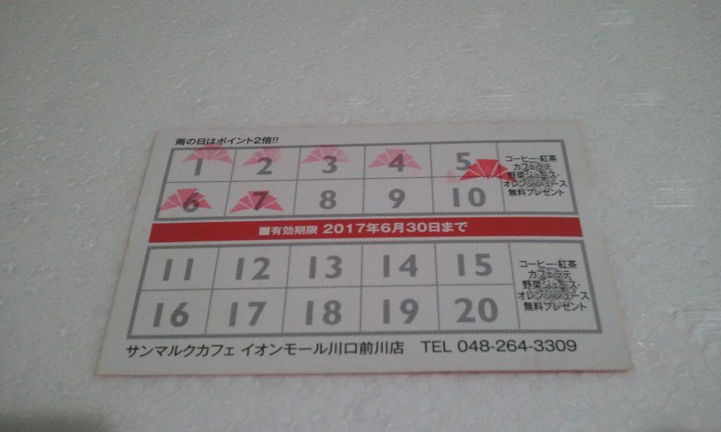 サンマルクカフェポイントカード